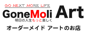 GoneMoli Art【ゴネモリ アート】